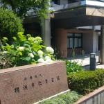 横浜市教育会館