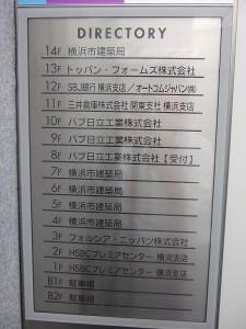 横浜市建築局の所在階