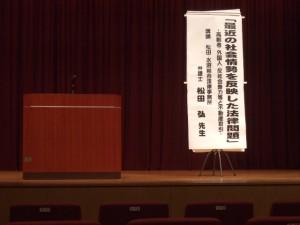 宅地建物取引業協会 横浜中央支部講習会