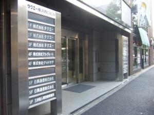 タクエー様本社